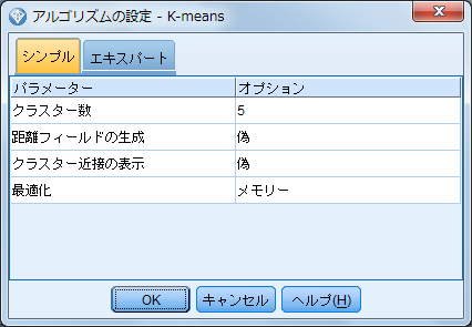 k-means設定