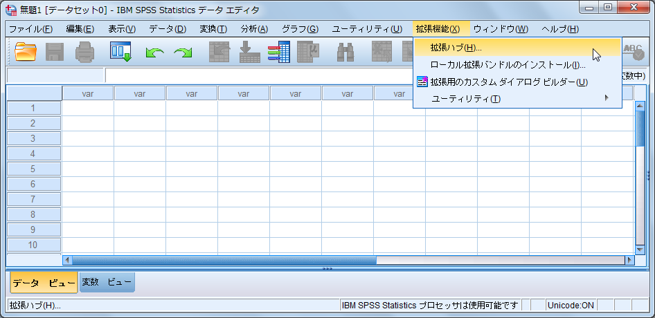 SPSS 拡張ハブ