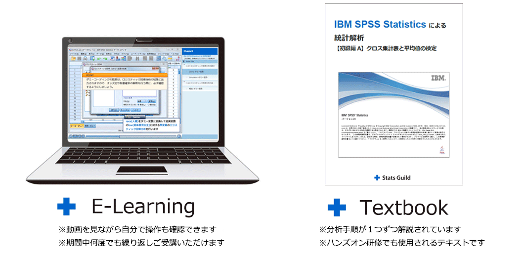 SPSS E-Learning_Textbook