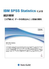 IBM SPSS Statisticsによる統計解析 入門編A