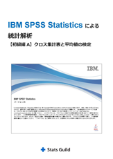 IBM SPSS Statisticsによる統計解析 初級編A