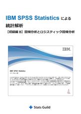 IBM SPSS Statisticsによる統計解析 初級編B