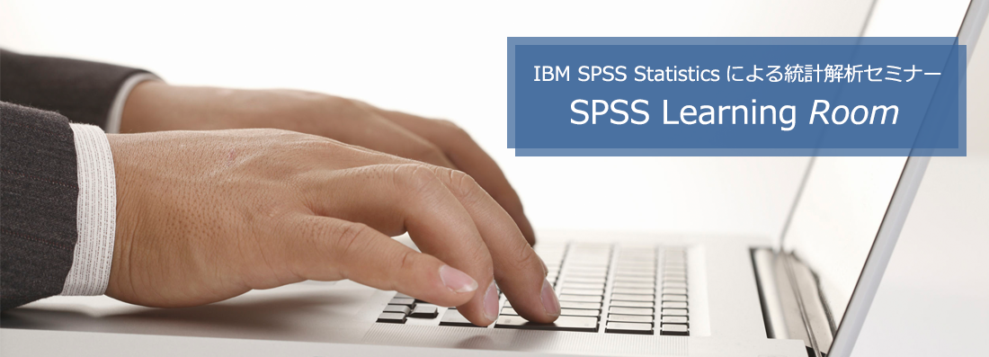 SPSS Learning Room